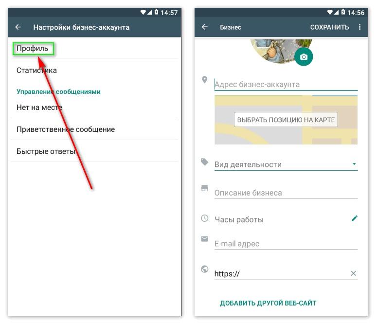 Whatsapp business и whatsapp business api - чем отличается от ватсап? whatsapp бизнес web онлайн.