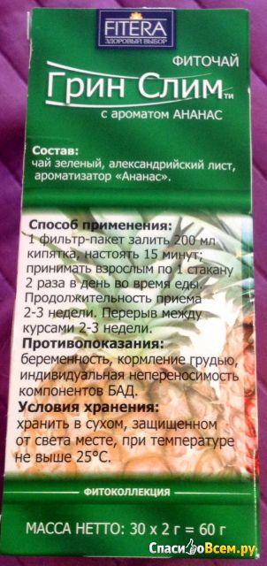 Александрийский лист (сенна): лечебные свойства кассии остролистной | лекарственные растения (травник)