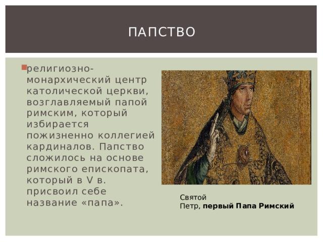 История папства, его роль и влияние на протяжении всей истории