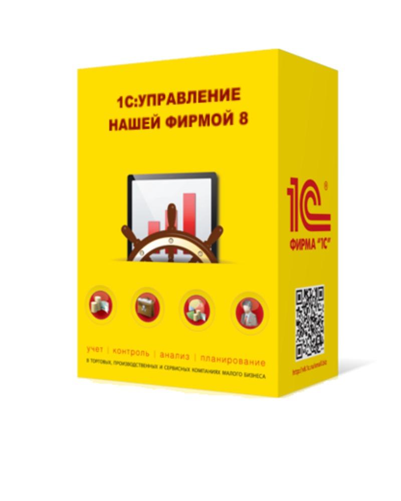 1с:управление нашей фирмой 8 в иркутске