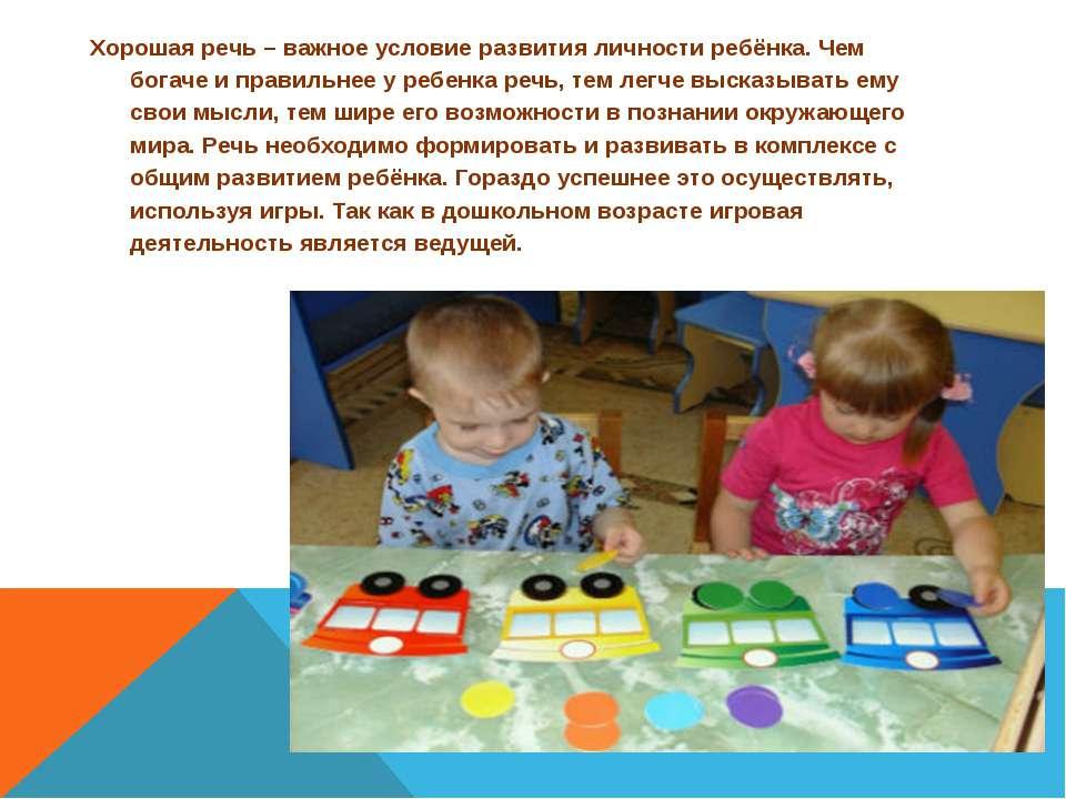 Дидактическая игра «хорошо или плохо»: цель, задачи, картинки