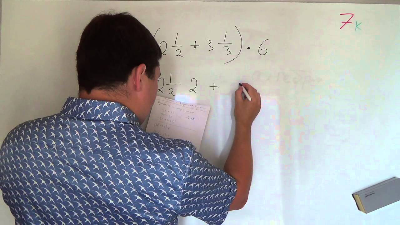 Понятие о числовых выражениях в 7 классе