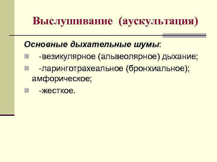 Что значит везикулярное дыхание? :: syl.ru
