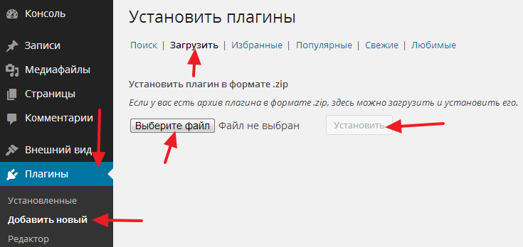 Что такое плагин простыми словами, зачем нужен и как устанавливать   biznessystem.ru