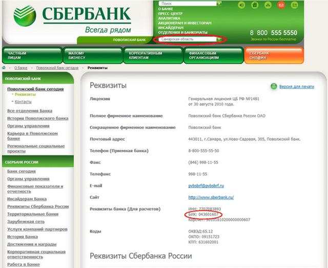 Что такое корреспондентский счет банка (коррсчет) - для чего используется, чем отличается от расчетного счета