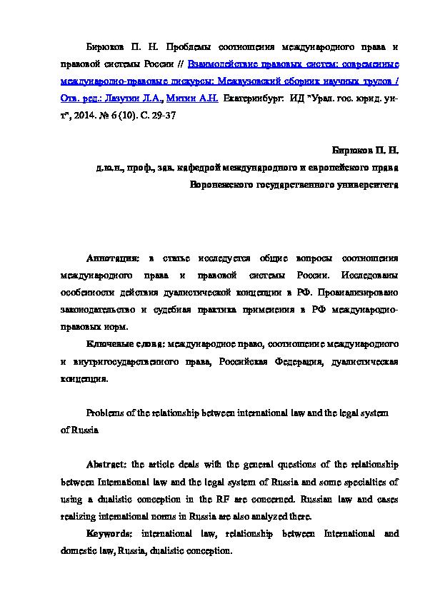 § 1. понятие нормы международного права