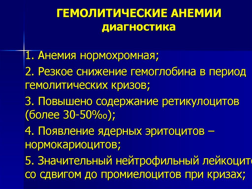 Гемолитическая анемия у взрослых | симптомы и лечение гемолитической анемии у взрослых | компетентно о здоровье на ilive