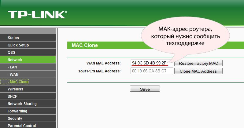 Мак адрес что это такое? - типы mac-адресов