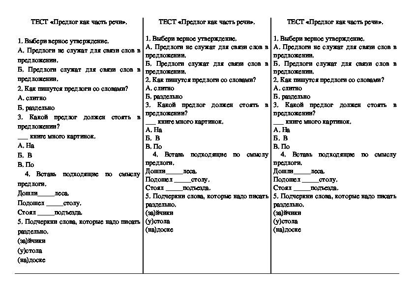 """Урок русского языка по теме """"предлог"""". 2-й класс"""