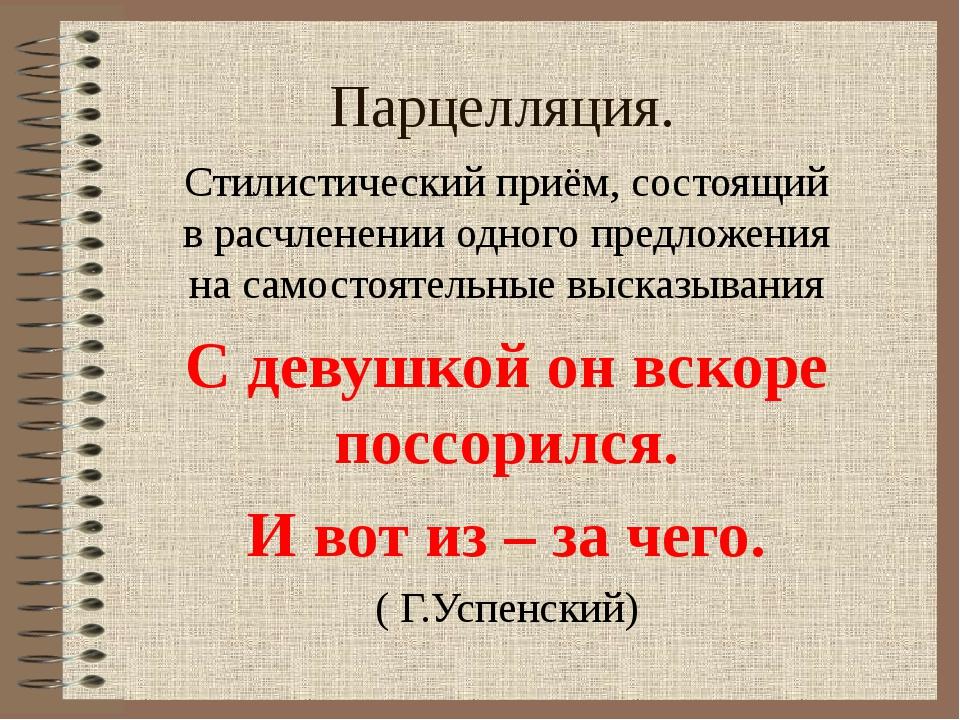 Парцелляция (синтаксис) — википедия. что такое парцелляция (синтаксис)