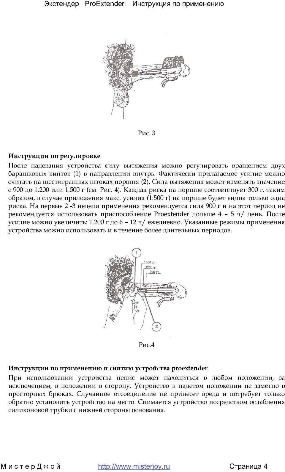 Экстендер для увеличения члена: удлинение, повышения, с помощью | athletic-store.ru