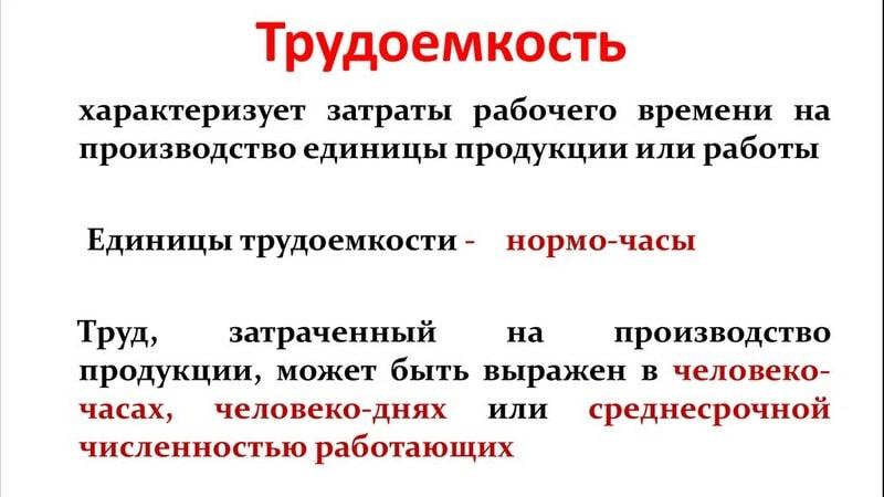 Что такое трудоемкость? формула расчета :: businessman.ru