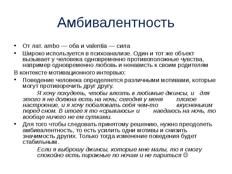 Амбивалентность чувств в отношениях, примеры амбивалентности