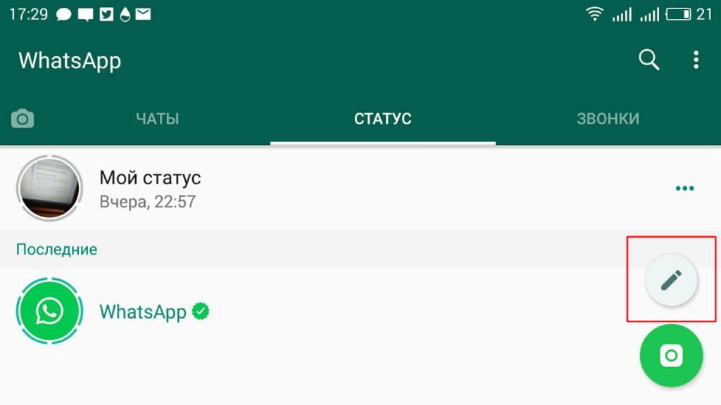 Статусы для whatsapp — статусы со смыслом