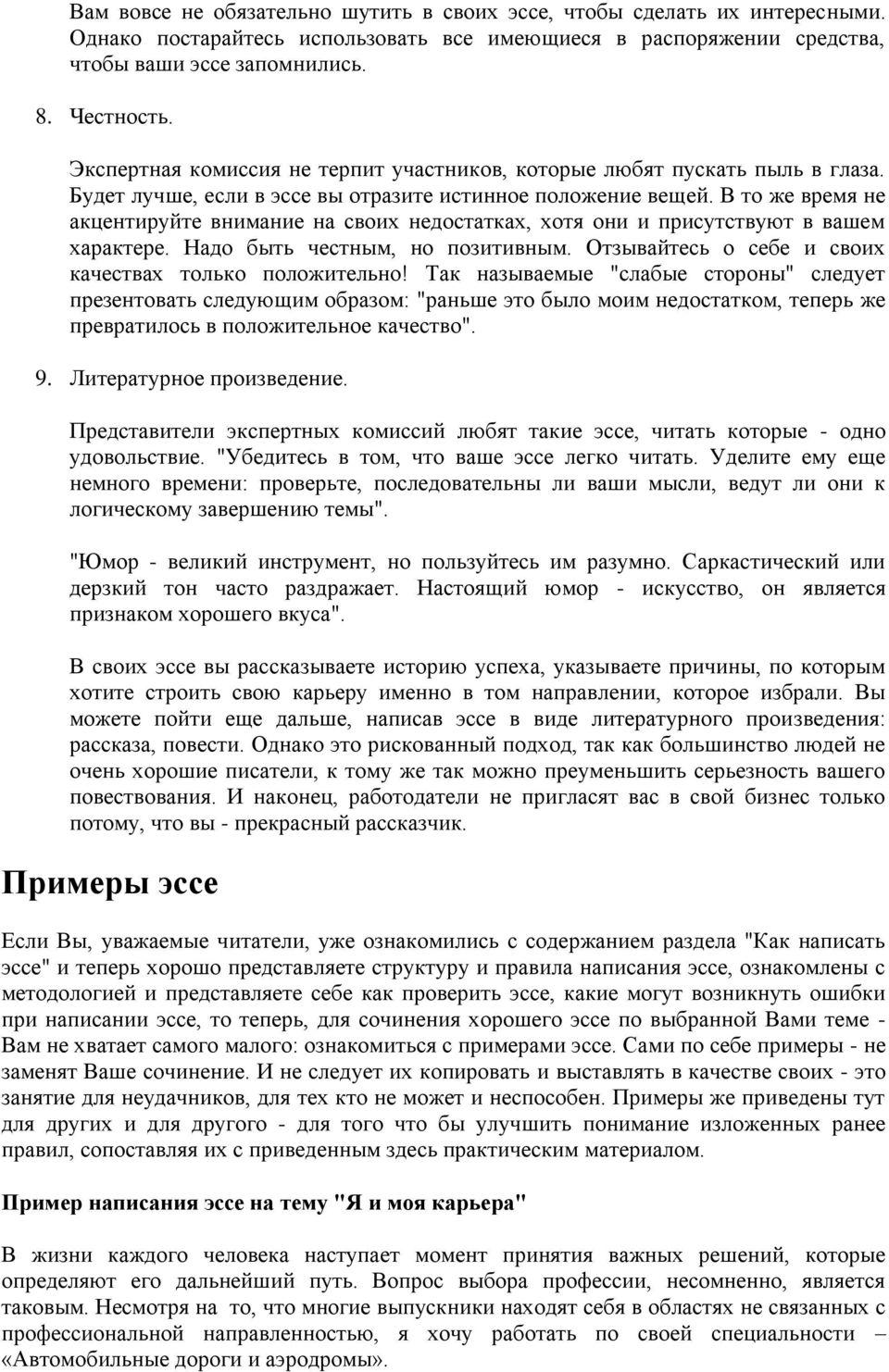 Как писать сочинение рассуждение: как правильно написать работу по русскому языку или литературе на огэ в 9 классе и план для этого