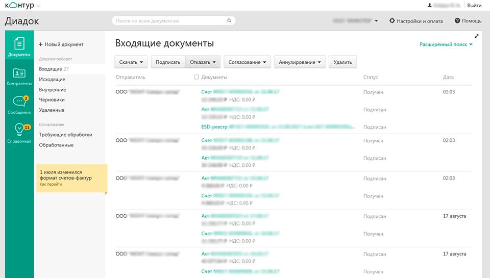 Подключение к электронному документообороту — диадок
