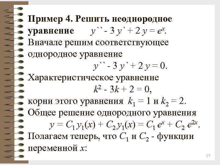 Обыкновенное дифференциальное уравнение
