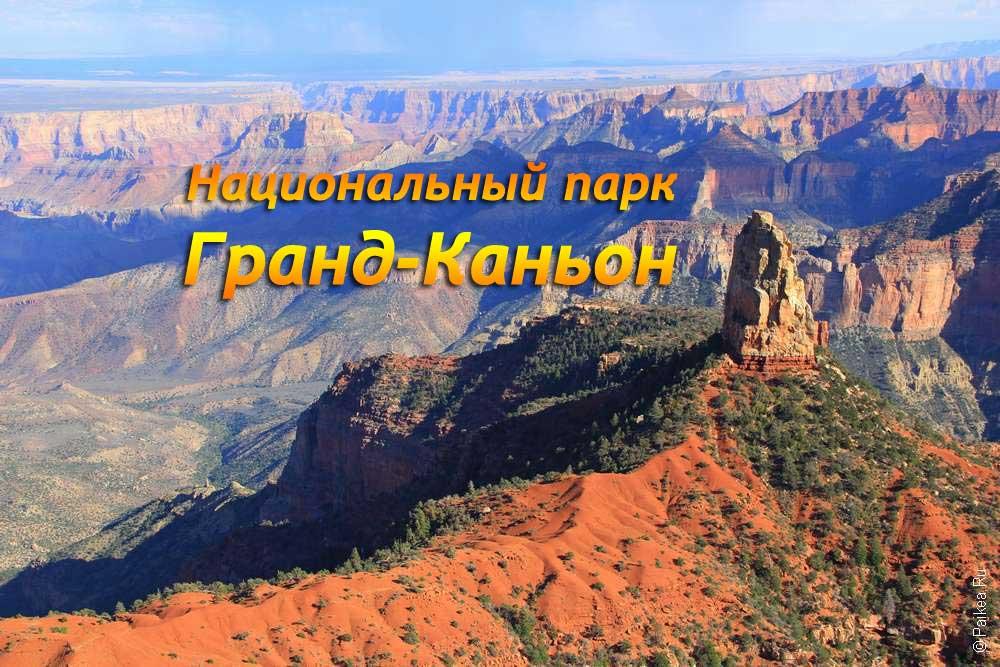 Что такое национальный парк