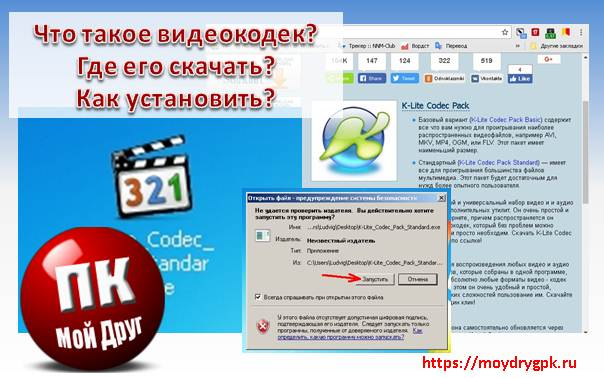 Как установить k-lite codec pack