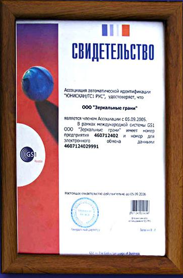 Регистрация в гс1 рус, что такое gtin и как его получить
