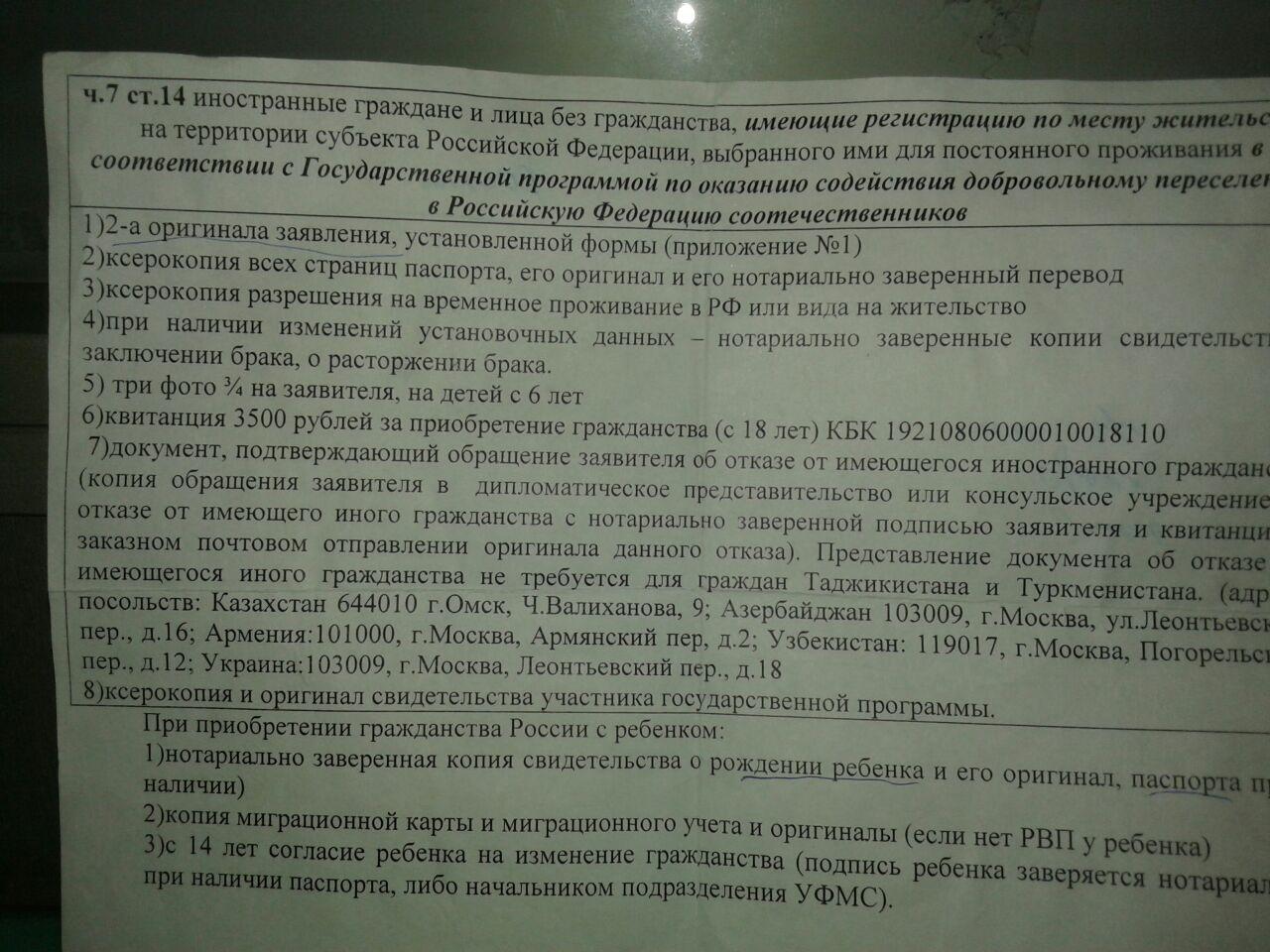 Как получить рвп (разрешение на временное проживание) для иностранных граждан