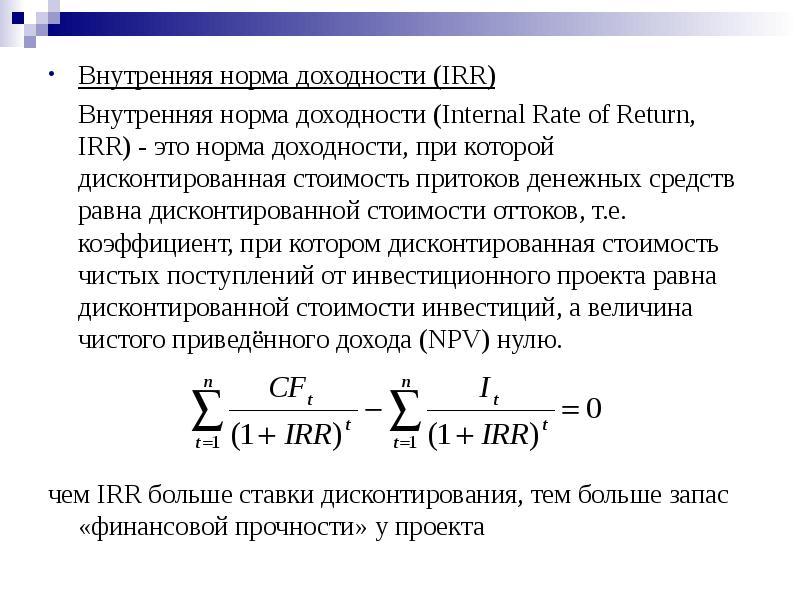 Внутренняя норма доходности: способы расчета   vse-investicii