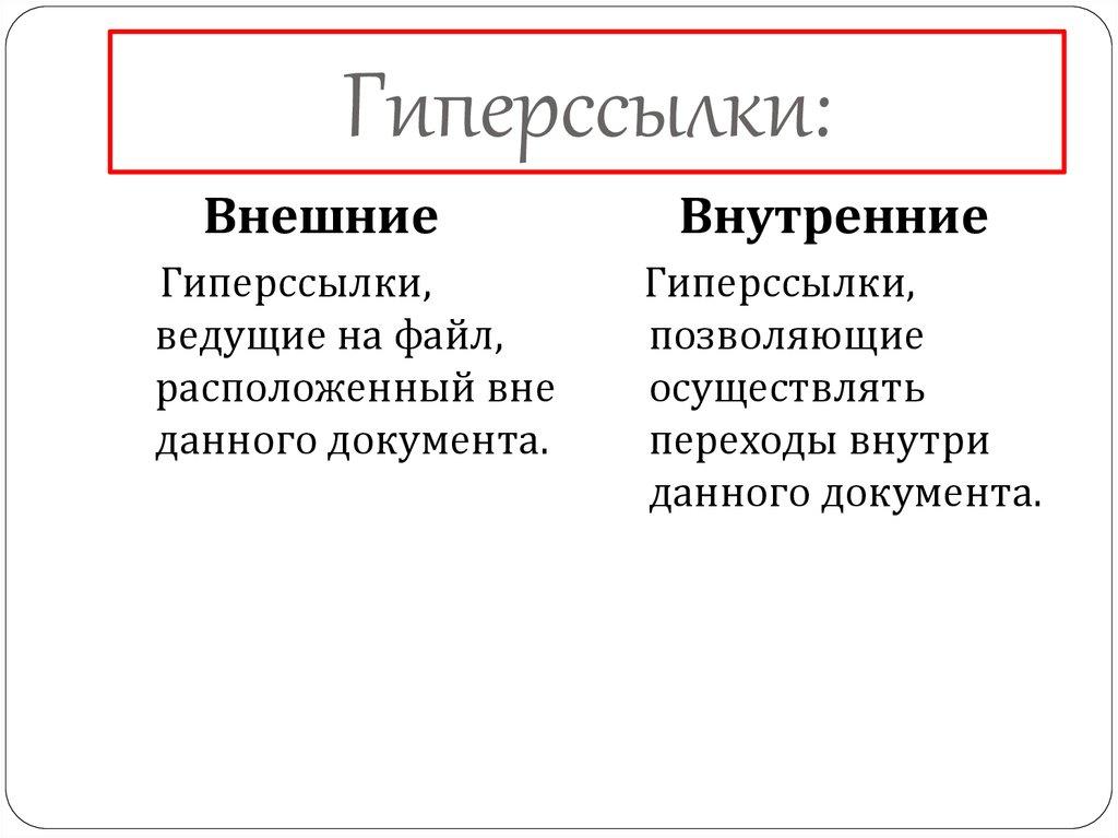 Html-ссылка что это такое и как она работает   блог анатолия кузнецова