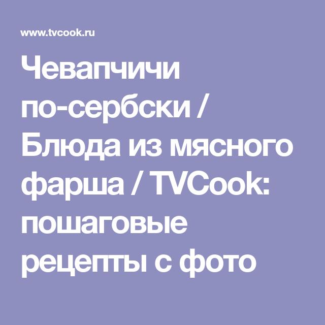 """Колбаски """"чевапчичи"""" по-сербски – кулинарный рецепт"""