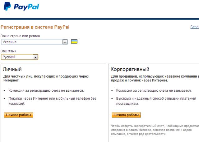 Регистрация paypal в беларуси: как привязать карту, создать кошелек пайпал   блог мтбанка