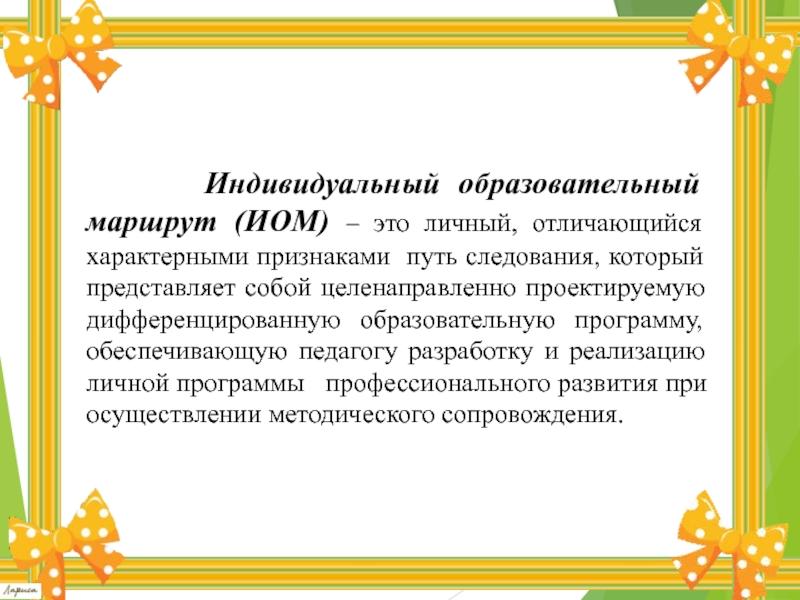 Индивидуально-образовательный маршрут: цель, разработка, образец с примерами оформления :: syl.ru