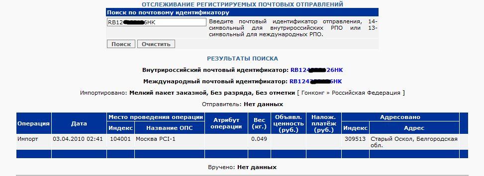 Russiapost.su