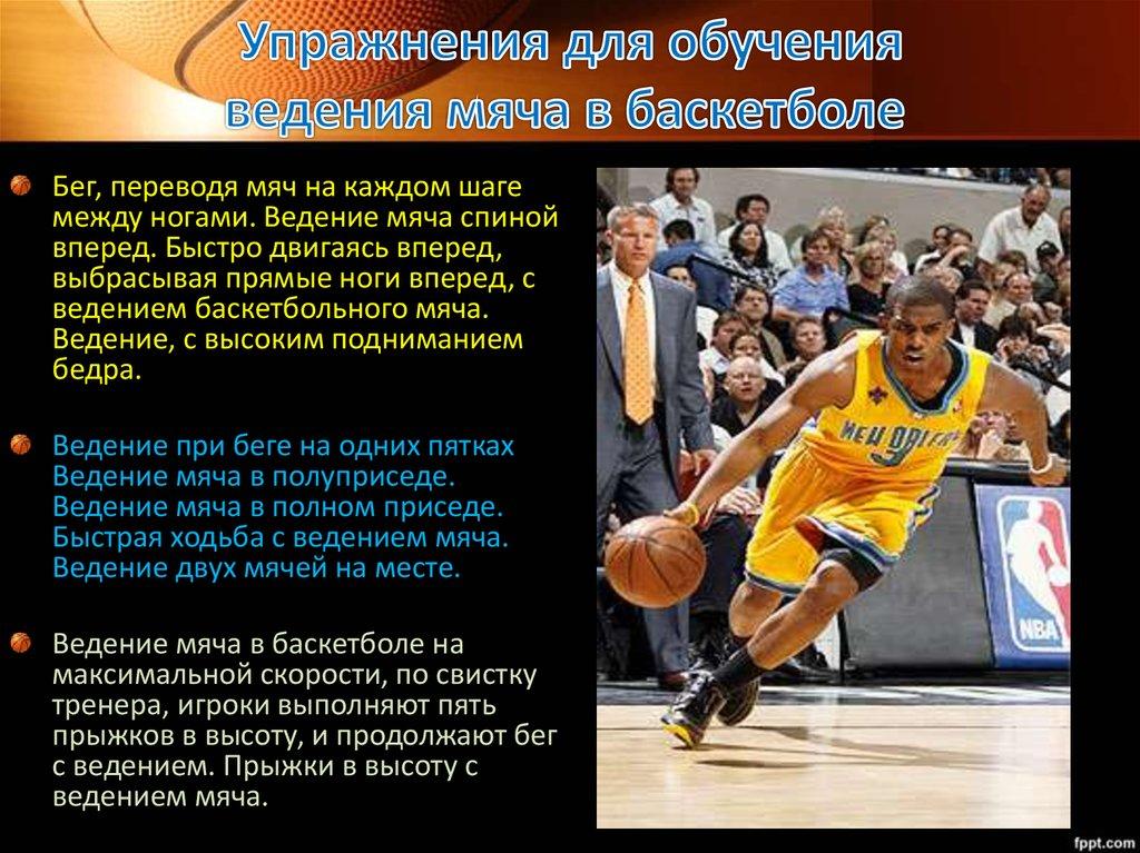 Фол (баскетбол)
