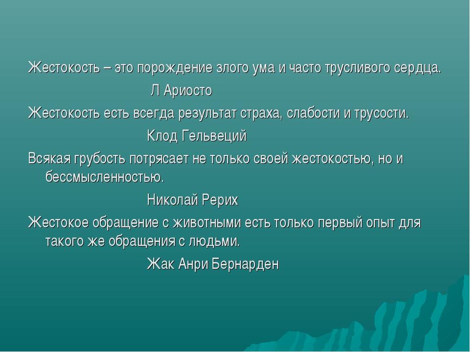 Что такое жестокость? психология жестокости: причины и последствия :: syl.ru