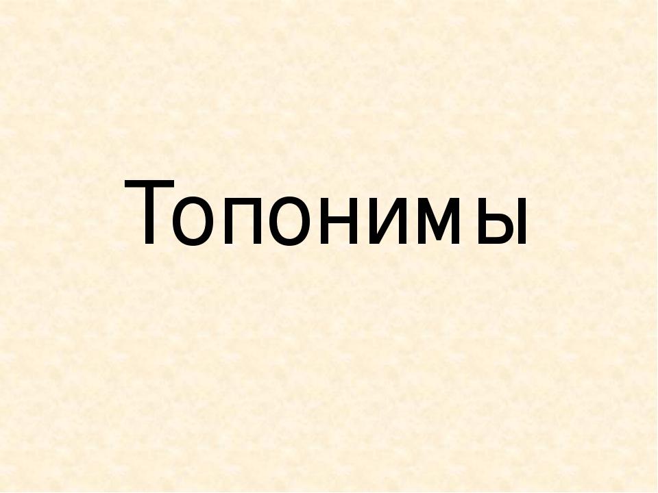 Топонимика | энциклопедия кругосвет