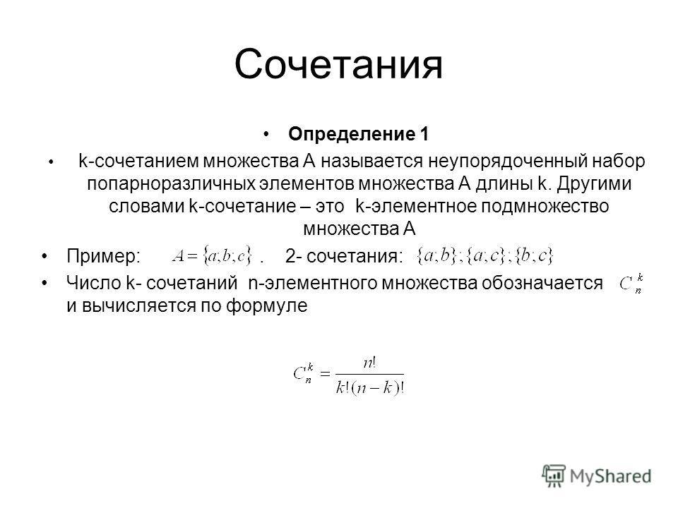 Комбинаторика — основные понятия и формулы с примерами