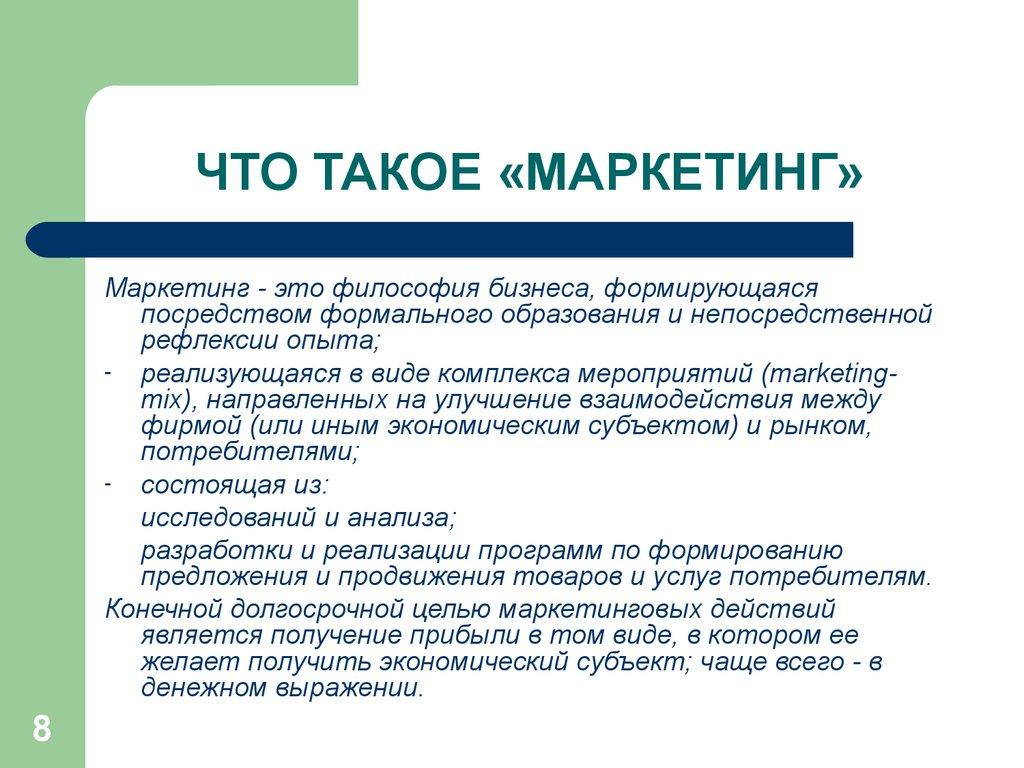 Маркетинг — википедия. что такое маркетинг