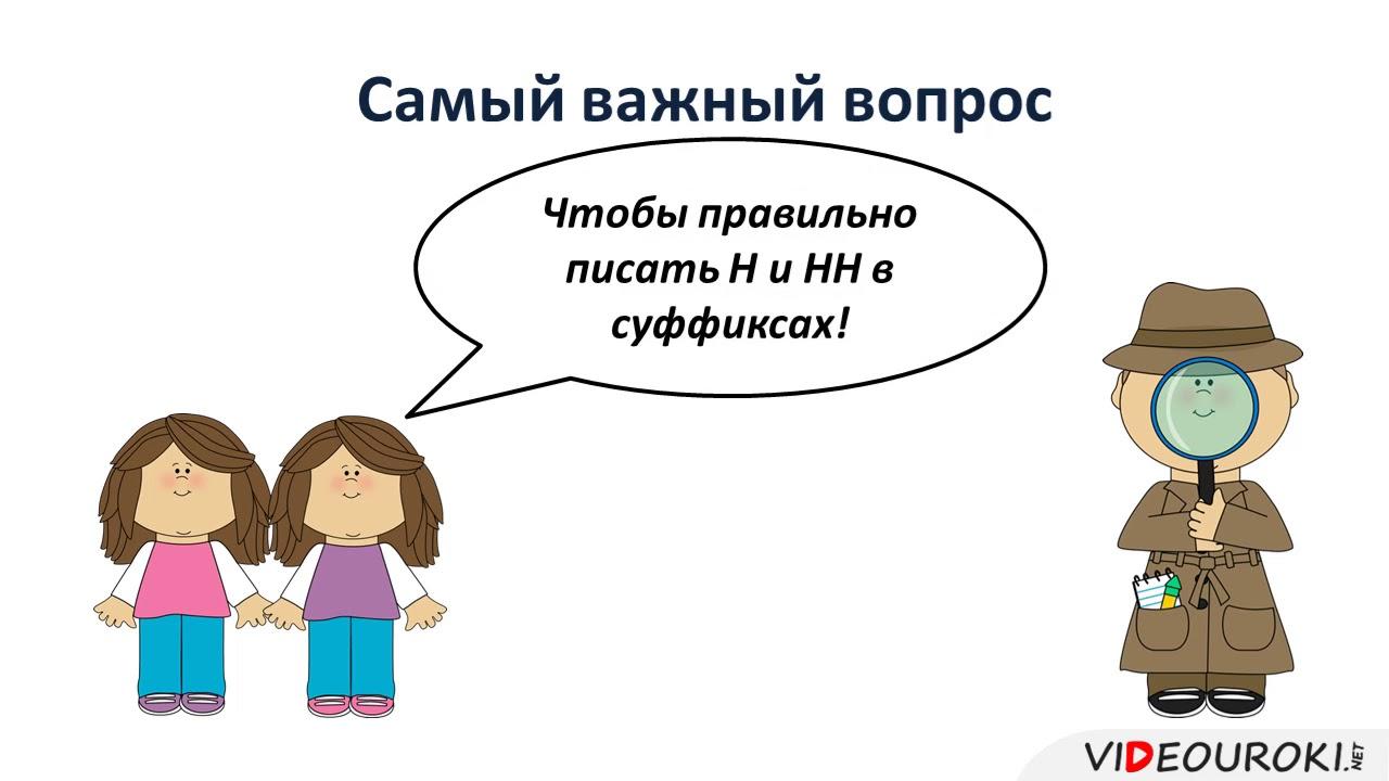 Окончания в русском языке