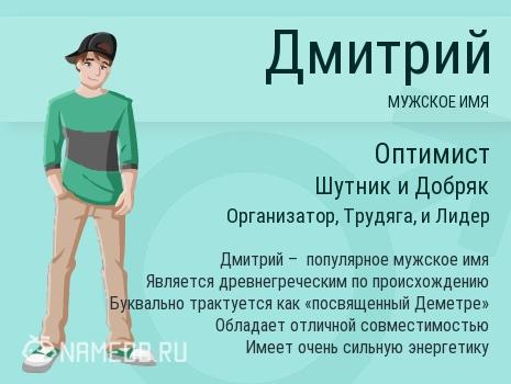 Дмитрий: значение имени характер и судьба