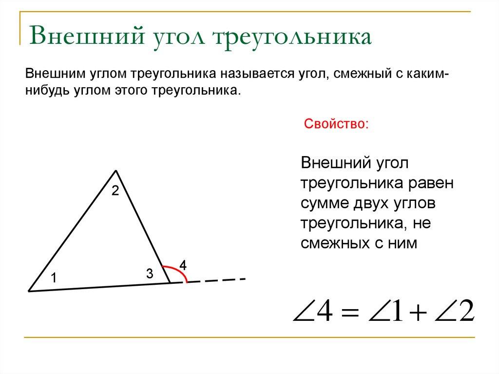 Свойства внешнего угла треугольника