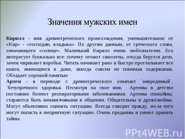Кирилл - значение и происхождение имени
