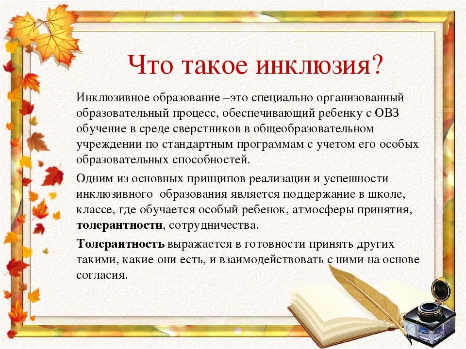 Инклюзивное образование — википедия. что такое инклюзивное образование