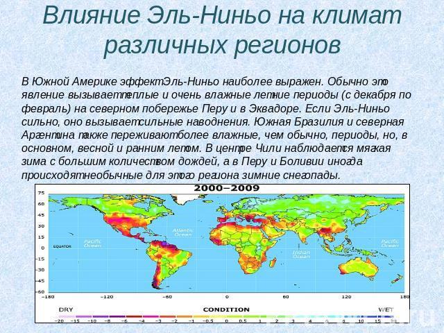 Явление эль-ниньо. южное колебание и его последствия. реферат. география, экономическая география. 2010-08-13