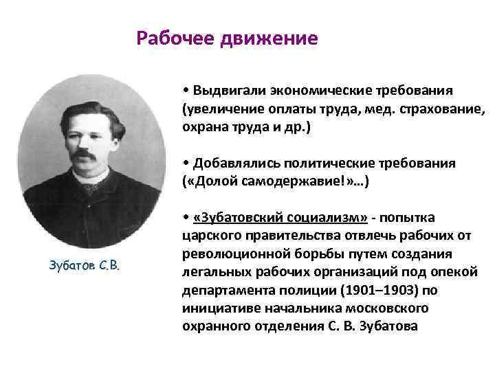Зубатовский социализм