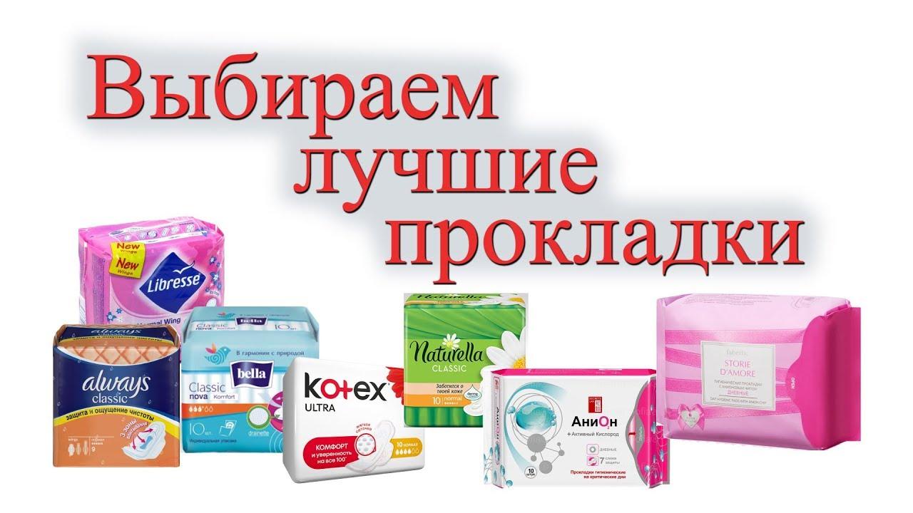 Цели применения прокладок у женщин