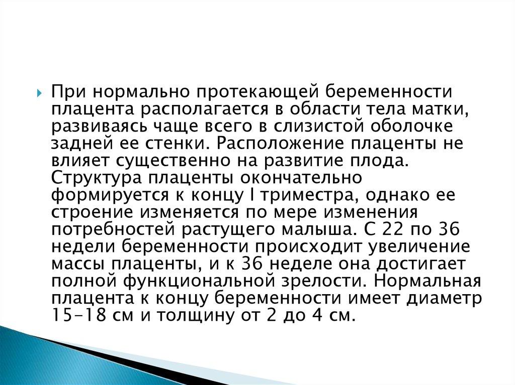 Плацента: что о ней нужно знать - parents.ru