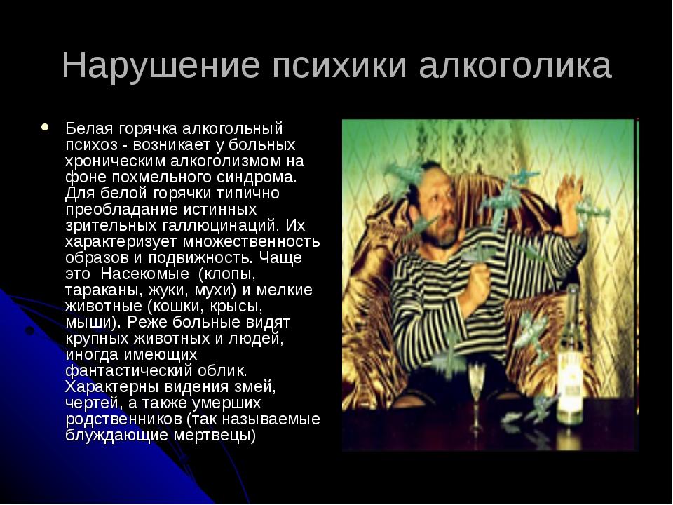 Алкогольный делирий — википедия с видео // wiki 2