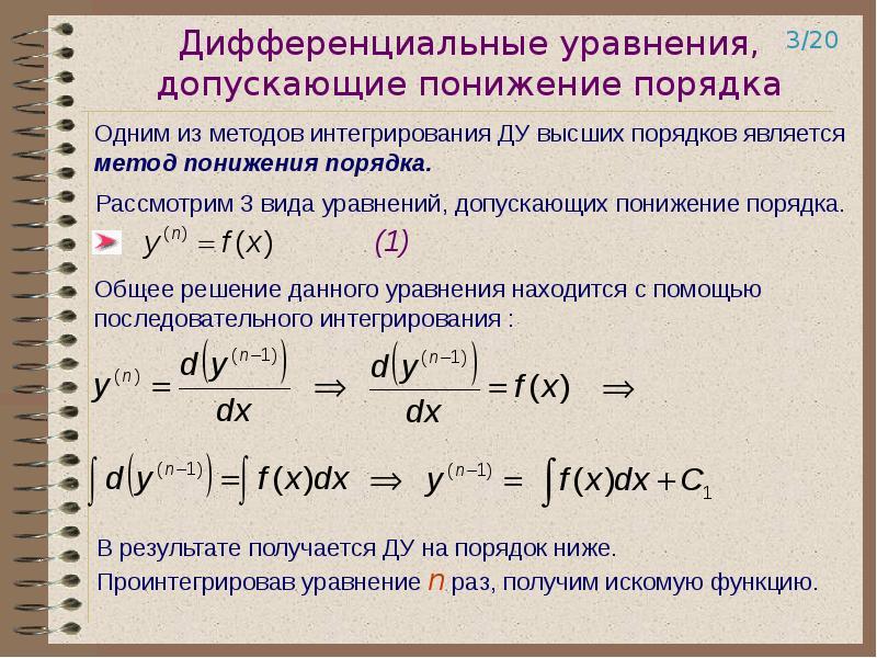Однородные дифференциальные уравнения первого порядка