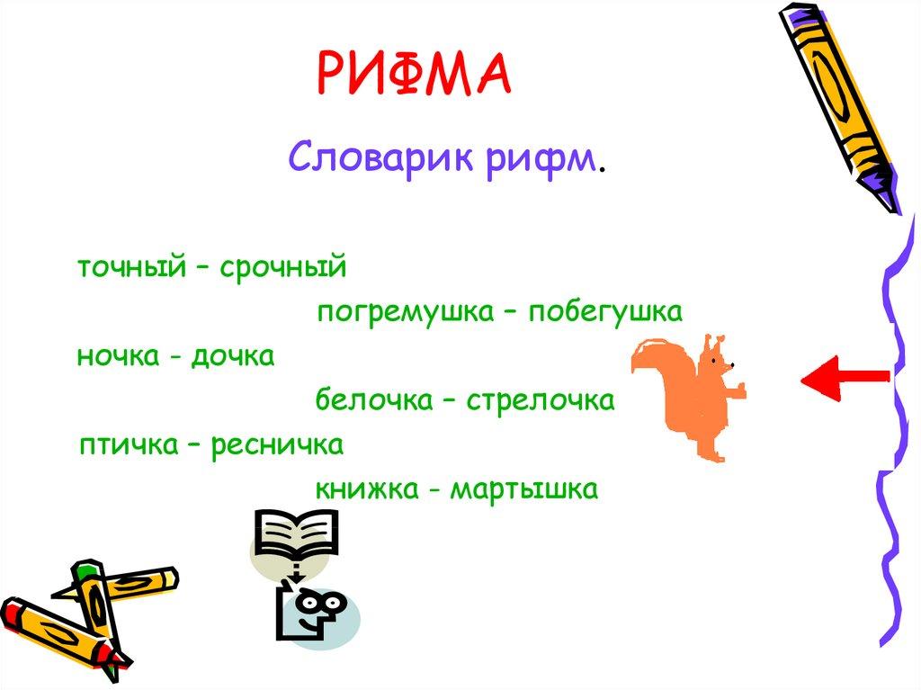 Рифма