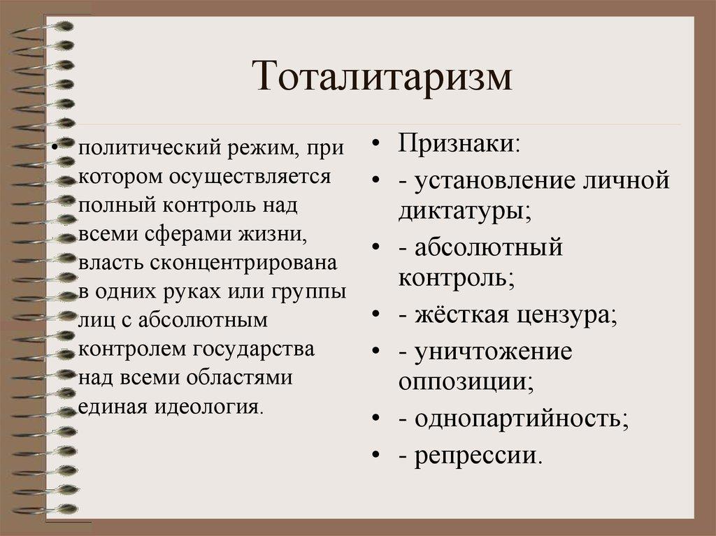 Что такое тоталитарный режим – список стран: характеристика политического режима по признакам