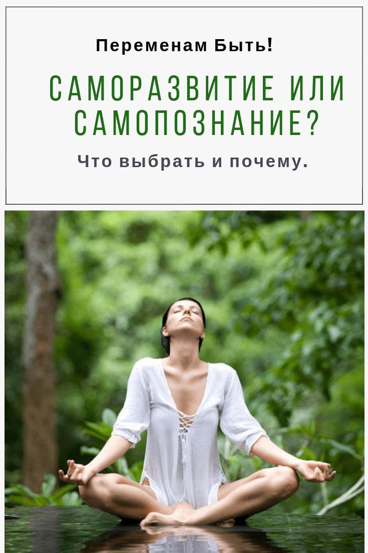 Самопознание – практика в эзотерике: 5 уровней познания себя
